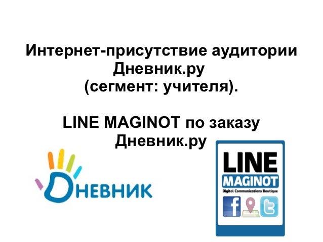Line maginot по заказу дневник.ру продвижение в социальных сетях