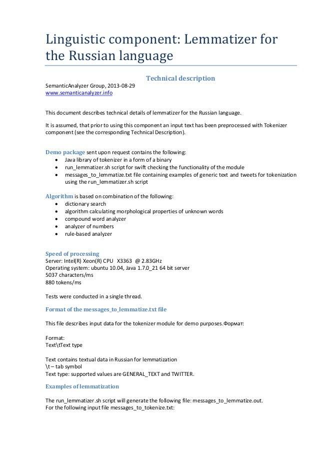 Linguistic component: Lemmatizer for the Russian language Technical description SemanticAnalyzer Group, 2013-08-29 www.sem...