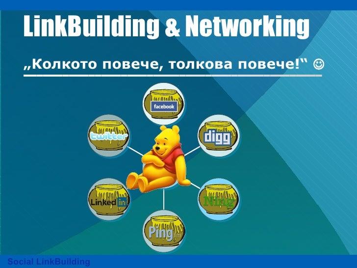 """LinkBuilding  & Networking   """"Колкото повече, толкова повече!""""      Social LinkBuilding"""