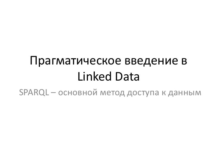 прагматическое введение в Linked data. DBpedia и SPARQL