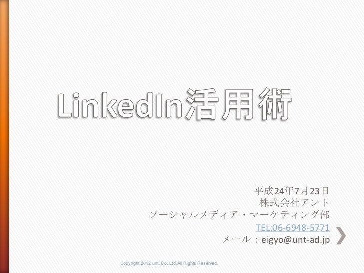 平成24年7月23日                         株式会社アント             ソーシャルメディア・マーケティング部                        TEL:06-6948-5771         ...