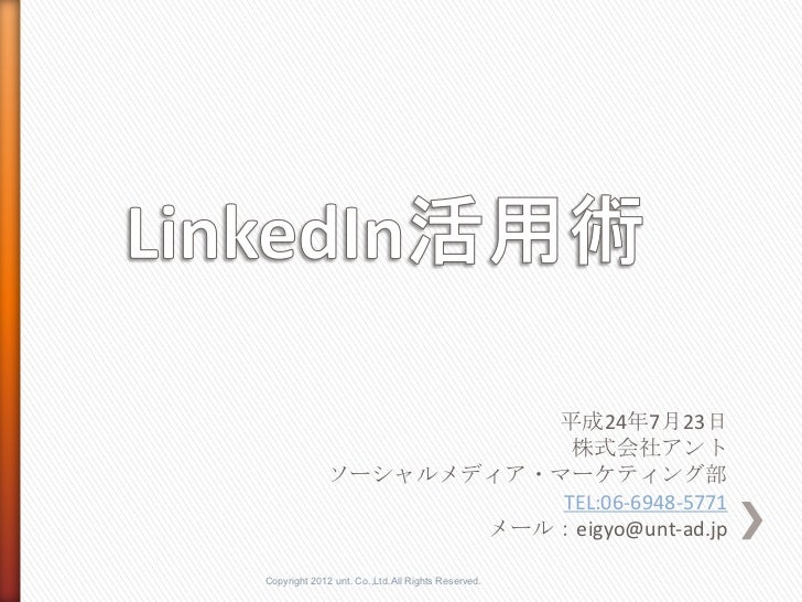 Linked inの企業活用集