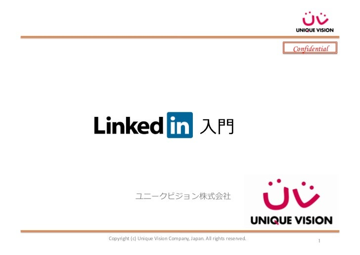 Linked In入門