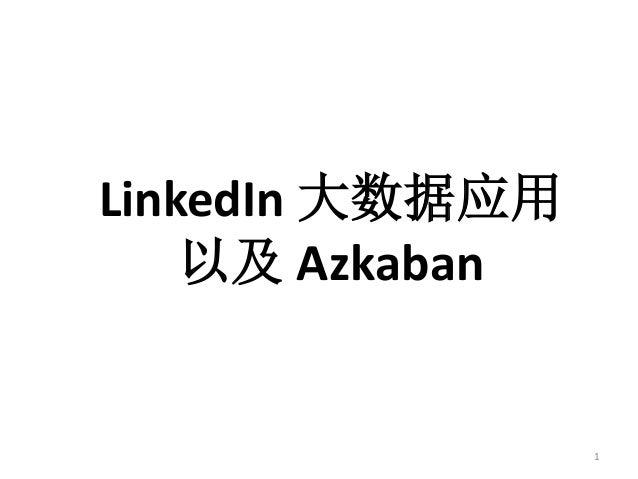 俞晨杰:Linked in大数据应用和azkaban