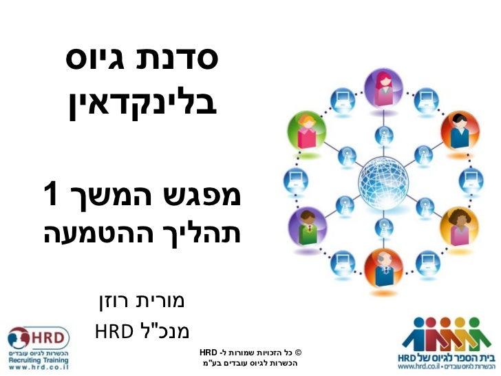 מפגש המשך לסדנת לינקדאין - HRD
