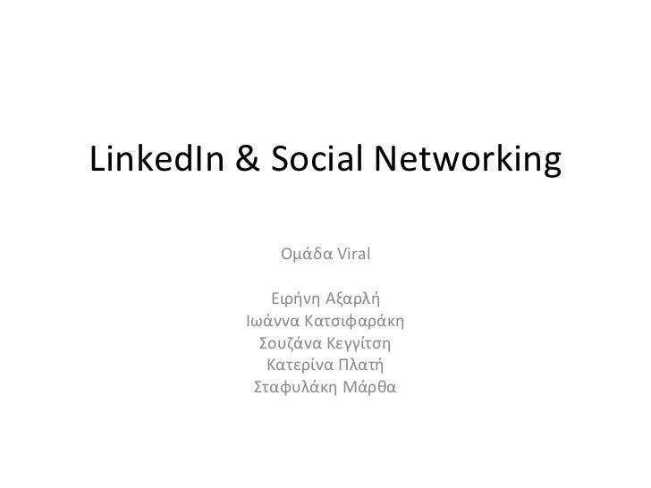 LinkedIn & Social Networking Ομάδα  Viral Ειρήνη Αξαρλή Ιωάννα Κατσιφαράκη Σουζάνα Κεγγίτση Κατερίνα Πλατή Σταφυλάκη Μάρθα