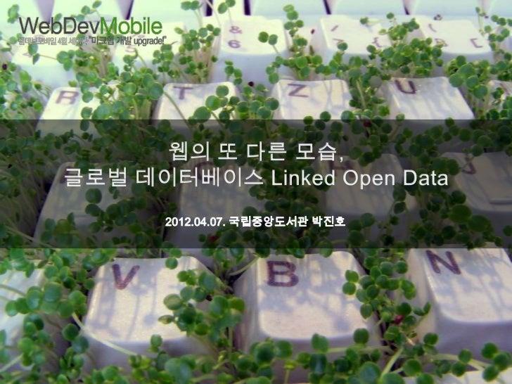 웹의 또 다른 모습, 글로벌 데이터베이스 Linked open data