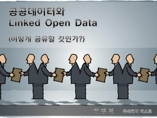 공공데이터와 Linked open data