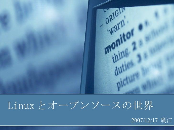 Linux とオープンソースの世界 2007/12/17  廣江