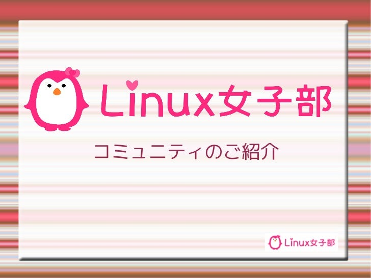 Linux女子部のご紹介