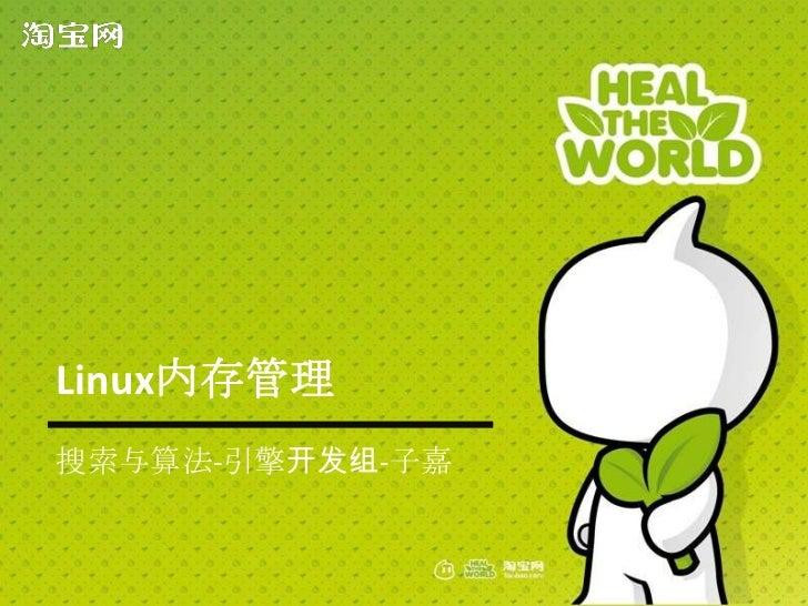 Linux内存管理