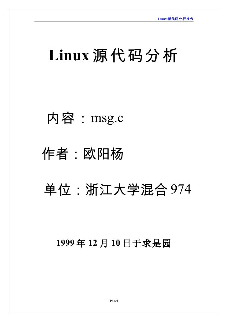 Linux 源代码分析 消息管理