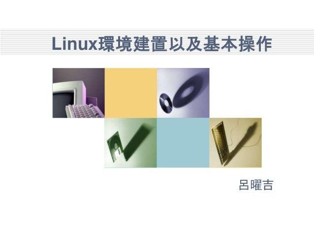 Linux環境建置以及基本操作 呂曜吉