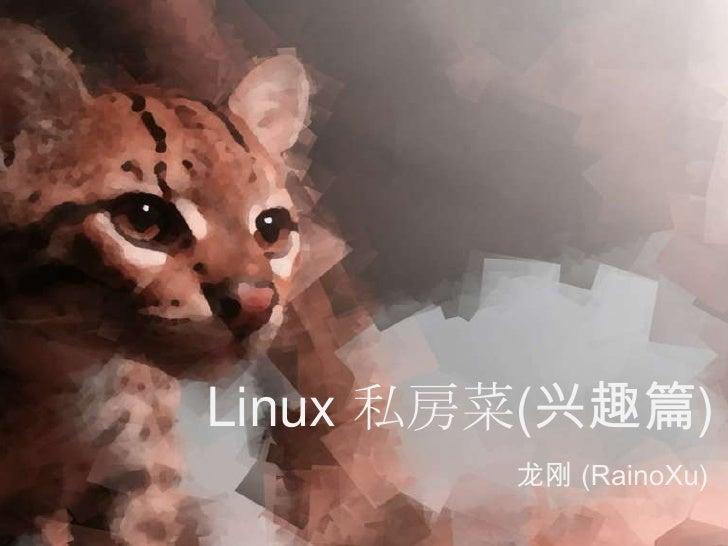 Linux 系列分享[1]   概览