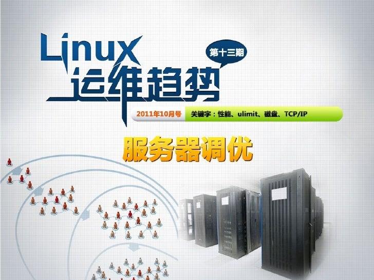 Linux运维趋势 第13期 服务器优化(最终版)