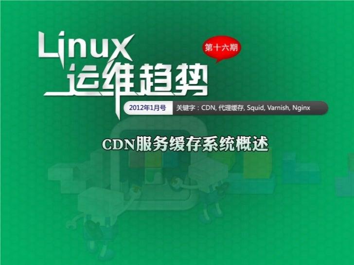 Linux运维趋势 第16期 cdn缓存系统