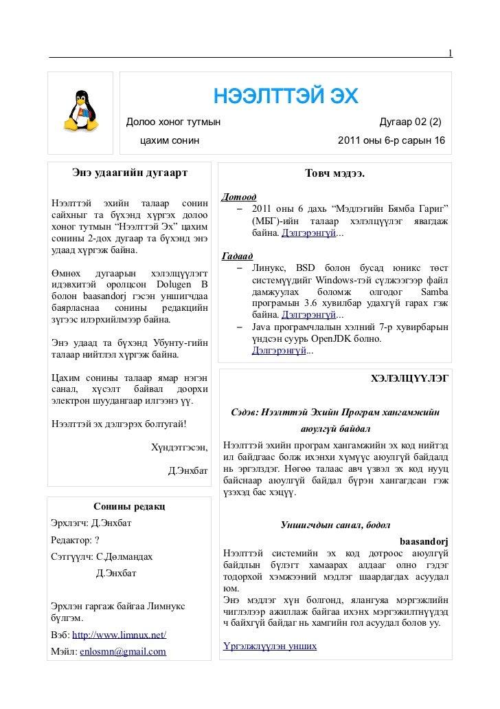 Linux20110616