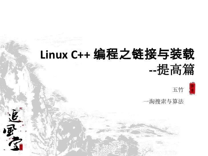Linux c++ 编程之链接与装载 -提高篇--v0.3--20120509