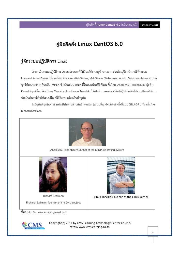 Linux_CentOS6.0_Installation