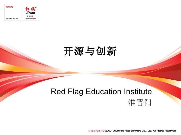 开源与创新 Red Flag Education Institute 淮晋阳