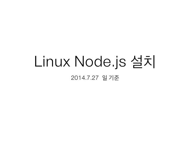Linux Node.js 설치 2014.7.27 일 기준