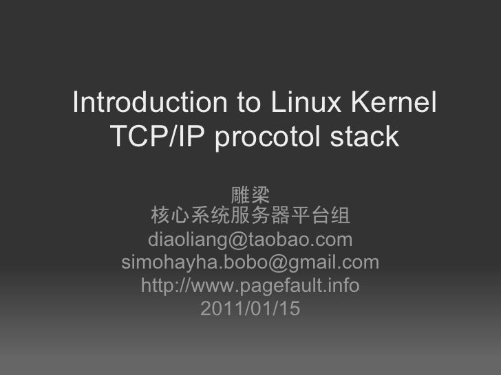 Introduction to Linux Kernel   TCP/IP procotol stack                雕梁      核心系统服务器平台组      diaoliang@taobao.com   simohay...
