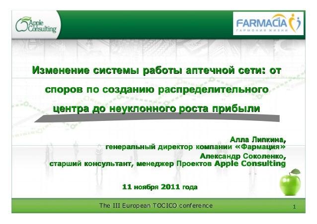 TheThe III EuropeanIII European TOCICOTOCICO conferenceconference 11ИзменениеИзменение системысистемы работыработы аптечно...