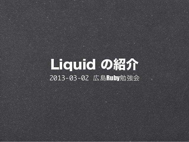 Liquid の紹介2013-03-02 広島Ruby勉強会
