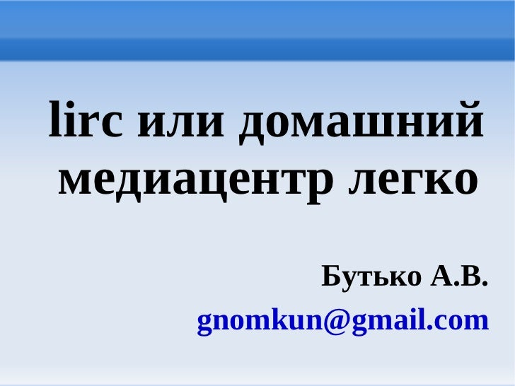 lirc или домашний медиацентр легко Бутько А.В. [email_address]