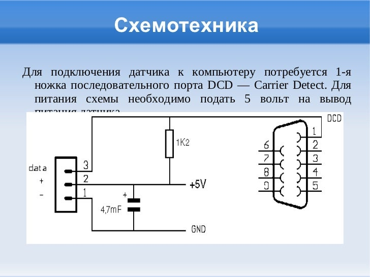 Схемотехника Для подключения