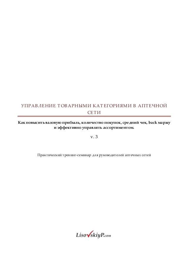ТРЕНИНГ  «КАТЕГОРИЙНЫЙ  МЕНЕДЖМЕНТ  В  АПТЕКЕ»   v.  2.0 ...