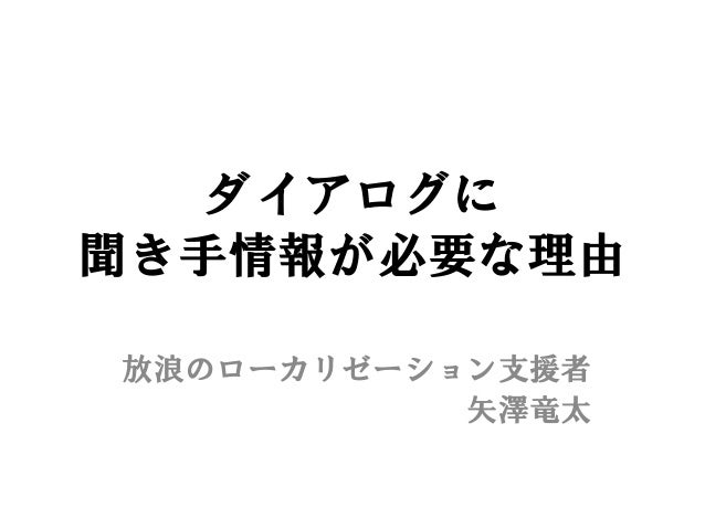 ダイアログに聞き手情報が必要な理由放浪のローカリゼーション支援者           矢澤竜太