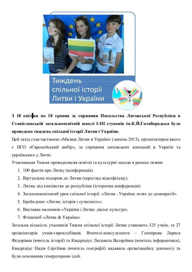 З 18 квіт ня по 18 травня за сприяння Посольства Литовської Республіки вСтаніславській загальноосвітній школі І-ІІІ ступен...