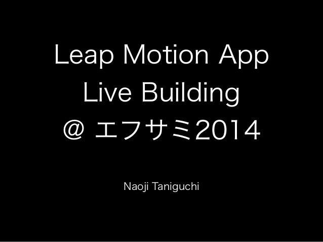 Leap Motion App Live Building @ エフサミ2014 Naoji Taniguchi
