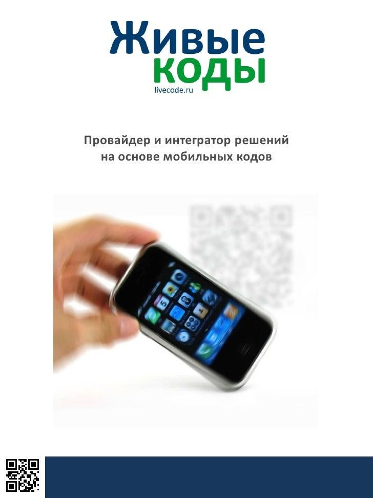 Провайдер и интегратор решений   на основе мобильных кодов