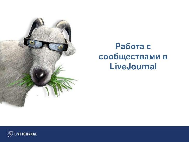 Работа ссообществами в  LiveJournal
