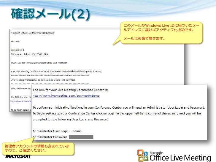 このメールがWindows Live IDに紐づいたメー ルゕドレスに届けばゕクテゖブ化成功です。 メールは英語で届きます。管理者ゕカウントの情報も含まれていますので、ご