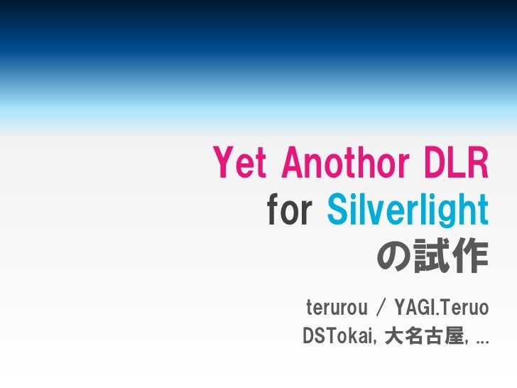 Yet Another DLR for Silverlightの試作