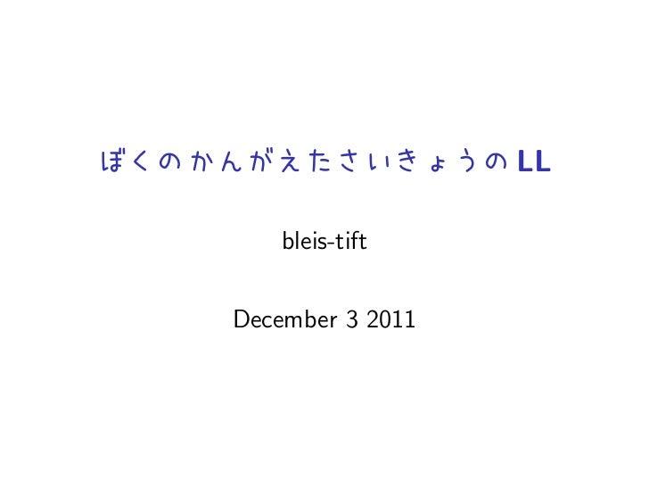 LL    bleis-tiftDecember 3 2011
