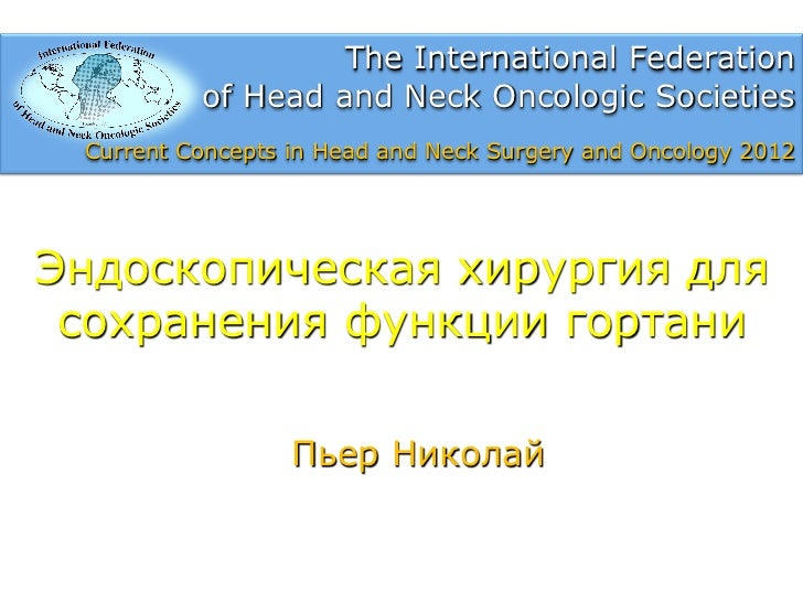 The International Federation          of Head and Neck Oncologic Societies Current Concepts in Head and Neck Surgery and O...