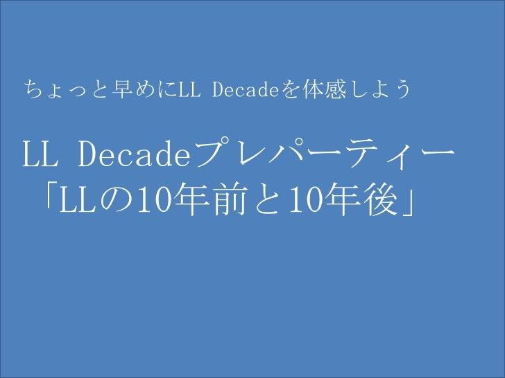 ちょっと早めにLL Decadeを体感しようLL Decadeプレパーティー「LLの10年前と10年後」