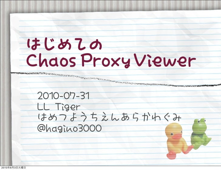 はじめてのChaos Proxy Viewer