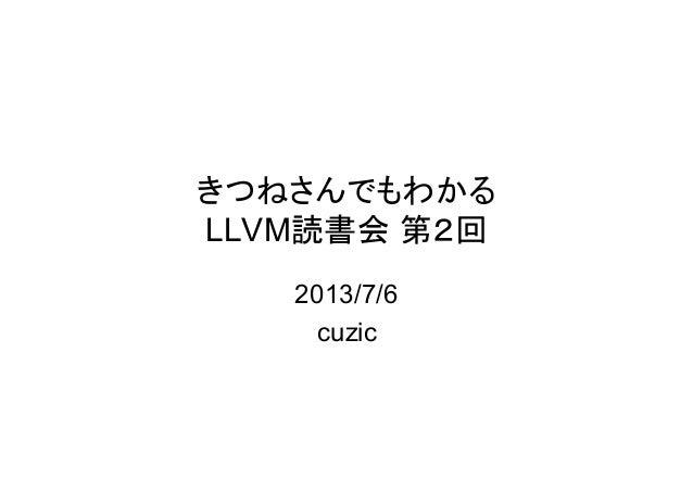 きつねさんでもわかる LLVM読書会 第2回 2013/7/6 cuzic