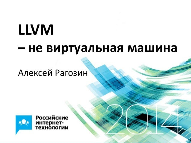 LLVM – не виртуальная машина Алексей Рагозин