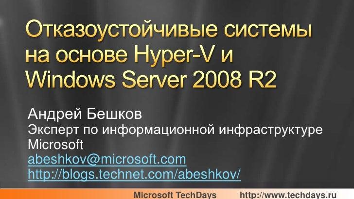 Андрей Бешков Эксперт по информационной инфраструктуре Microsoft abeshkov@microsoft.com http://blogs.technet.com/abeshkov/...