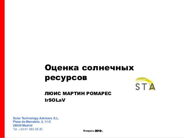 Оценка солнечных                    ресурсов                    ЛЮИС МАРТИН РОМАРЕС                    IrSOLaVSolar Techno...