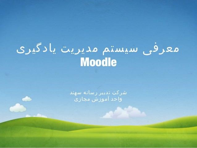یادگیری مدیریت سیستم معرفی Moodle سهند رسانه تدبیر شرکت مجازی آموزش واحد