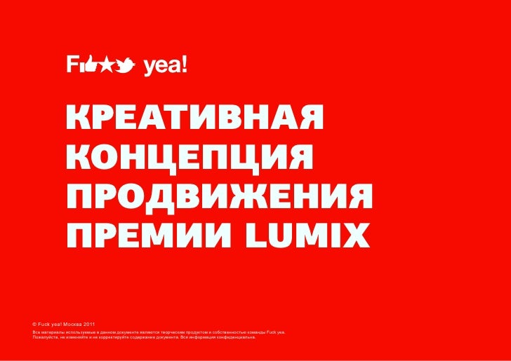 креативная             концепция             продвижения             премии lUMIX© Fuck yea! Москва 2011Все материалы испо...