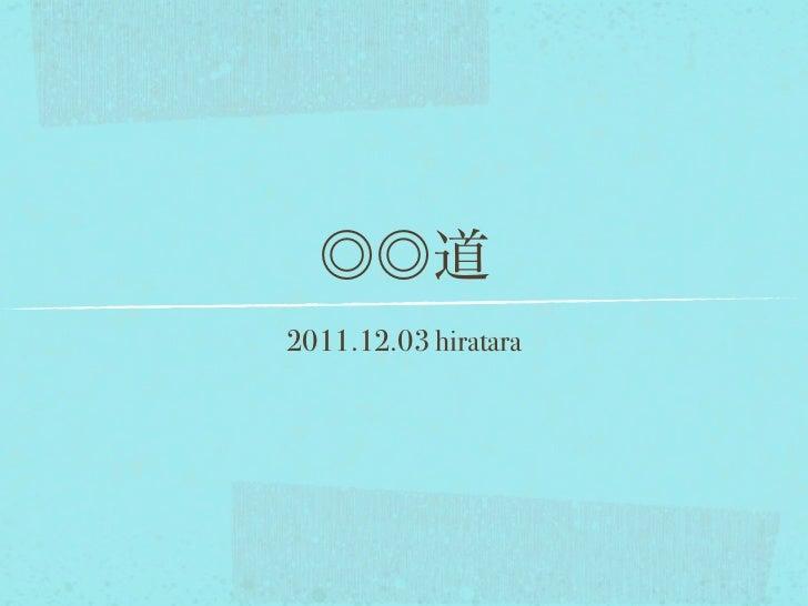2011.12.03 hiratara