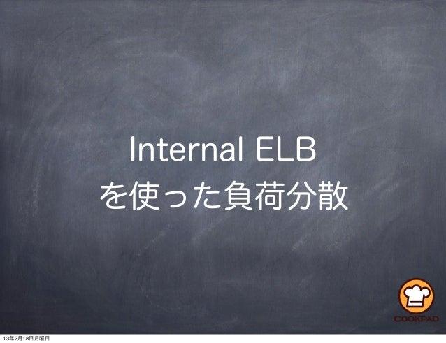 Internal ELB              を使った負荷分散13年2月18日月曜日